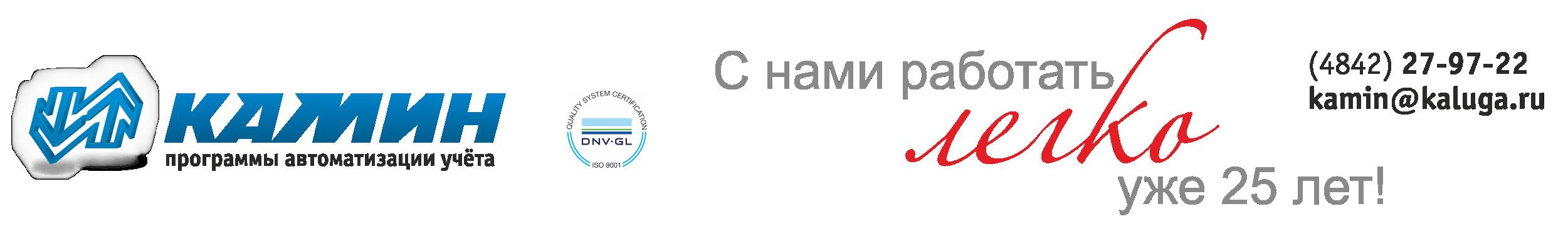 КАМИН - программы автоматизации учета
