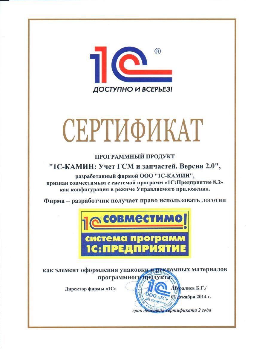 Сертификат ГСМ20