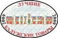 100+1 лучших товаров Калужской области