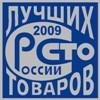 Сто лучших товаров 2009