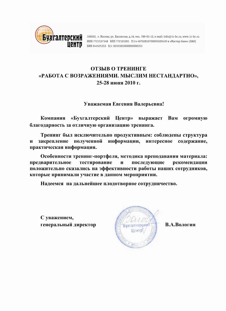 Отзыв о тренинге Евгении Елисеевой