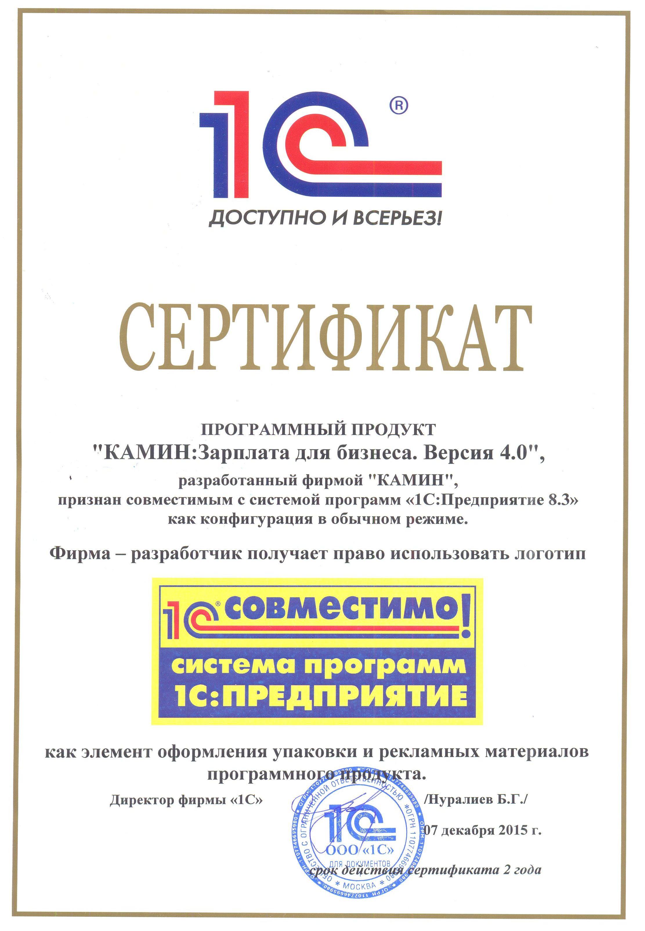 Сертификат 'Совместимо! 1С:Предприятие'