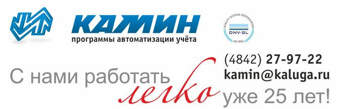 http://www.kaminsoft.ru/templates/kamin_bigcontent/img/logo.jpg
